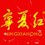宁夏红集团