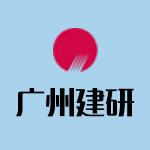 广州建筑科研院