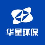 华星环保集团