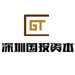 深圳国投资本