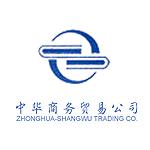 中华商务贸易