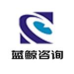 南京蓝鲸咨询