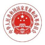 国家发改委logo