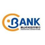 萧山农村合作银行