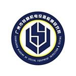 广州特种机电