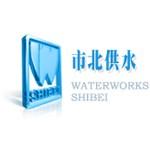 上海市自来水市北有限公司