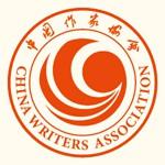 中国作家协会