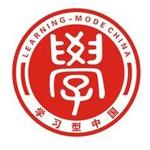 学习型中国网