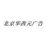 华西元广告