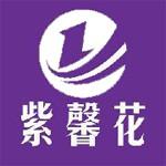 紫馨花实业