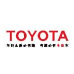 丰田汽车技术中心
