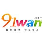 广州维动(91wan)