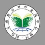 云南教育对外交流中心