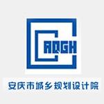 安庆市城乡规划设计院