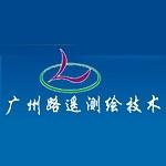 广州路遥测绘技术