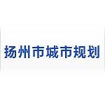 扬州城市规划编制研究中心