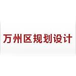 重庆万州规划设计研究院