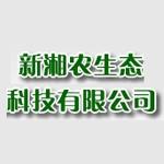 新湘农生态科技