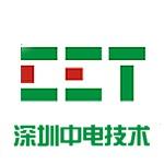 中电技术公司