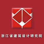 浙江建筑设计研究院