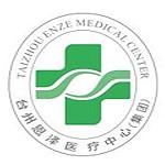 恩泽医疗中心