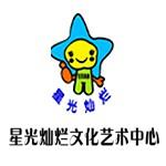 星光灿烂文艺培训中心
